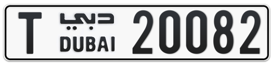 T 20082 - Plate numbers for sale in Dubai