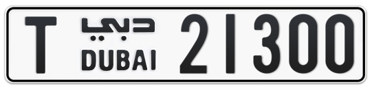T 21300 - Plate numbers for sale in Dubai