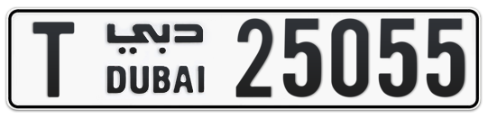T 25055 - Plate numbers for sale in Dubai