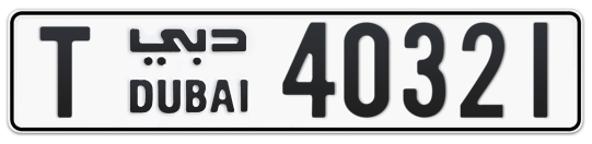 T 40321 - Plate numbers for sale in Dubai