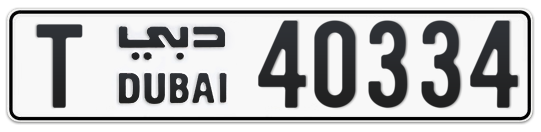 T 40334 - Plate numbers for sale in Dubai