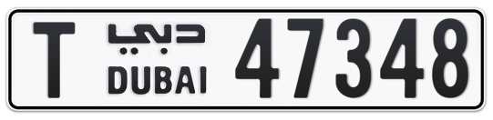 T 47348 - Plate numbers for sale in Dubai