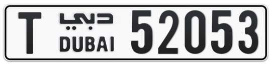 T 52053 - Plate numbers for sale in Dubai