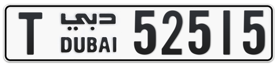 T 52515 - Plate numbers for sale in Dubai