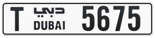 T 5675 - Plate numbers for sale in Dubai