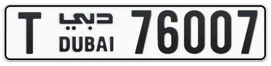 T 76007 - Plate numbers for sale in Dubai