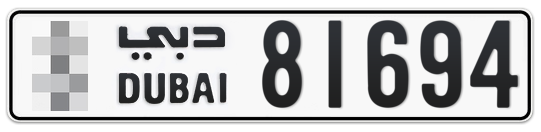 * 81694 - Plate numbers for sale in Dubai
