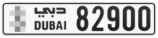 * 82900 - Plate numbers for sale in Dubai