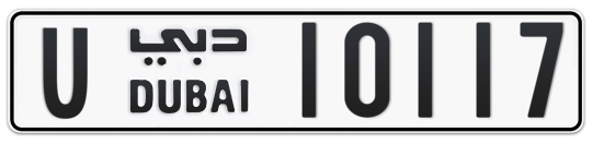 U 10117 - Plate numbers for sale in Dubai