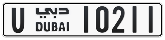 U 10211 - Plate numbers for sale in Dubai