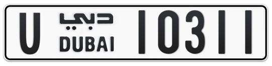 U 10311 - Plate numbers for sale in Dubai