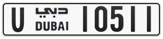 U 10511 - Plate numbers for sale in Dubai
