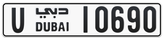 U 10690 - Plate numbers for sale in Dubai