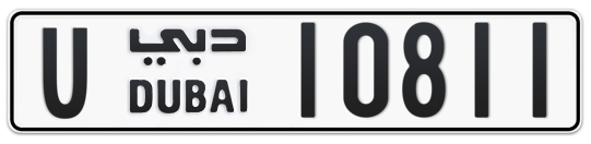 U 10811 - Plate numbers for sale in Dubai