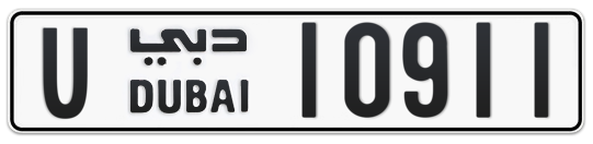 U 10911 - Plate numbers for sale in Dubai