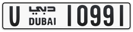 U 10991 - Plate numbers for sale in Dubai