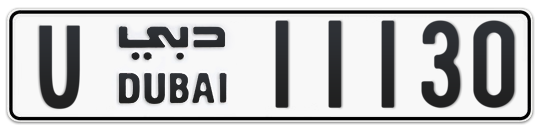U 11130 - Plate numbers for sale in Dubai