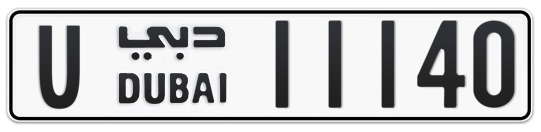 U 11140 - Plate numbers for sale in Dubai