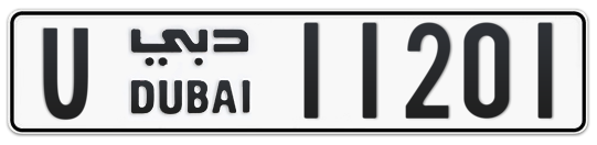 U 11201 - Plate numbers for sale in Dubai