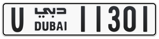 U 11301 - Plate numbers for sale in Dubai