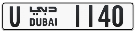Dubai Plate number U 1140 for sale on Numbers.ae
