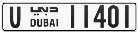 U 11401 - Plate numbers for sale in Dubai