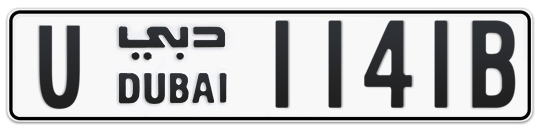 U 1141B - Plate numbers for sale in Dubai