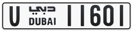 U 11601 - Plate numbers for sale in Dubai