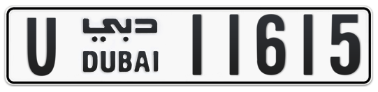 U 11615 - Plate numbers for sale in Dubai