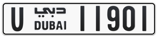 U 11901 - Plate numbers for sale in Dubai