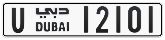 U 12101 - Plate numbers for sale in Dubai