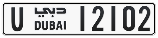 U 12102 - Plate numbers for sale in Dubai