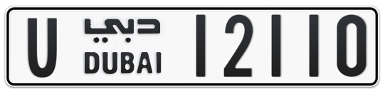 U 12110 - Plate numbers for sale in Dubai