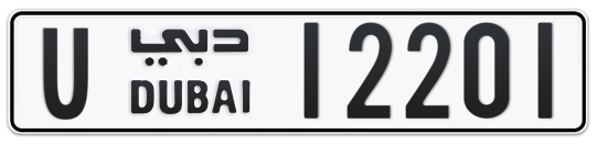 U 12201 - Plate numbers for sale in Dubai