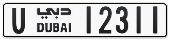 U 12311 - Plate numbers for sale in Dubai