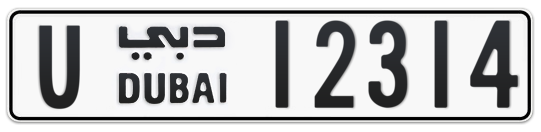 U 12314 - Plate numbers for sale in Dubai