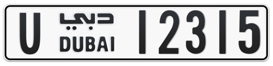 U 12315 - Plate numbers for sale in Dubai