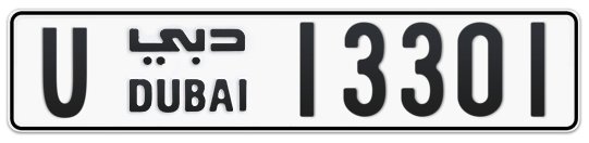 U 13301 - Plate numbers for sale in Dubai