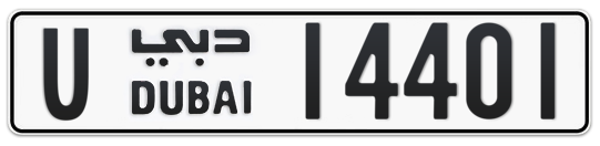 U 14401 - Plate numbers for sale in Dubai