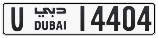 U 14404 - Plate numbers for sale in Dubai