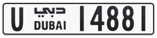 U 14881 - Plate numbers for sale in Dubai