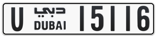 U 15116 - Plate numbers for sale in Dubai
