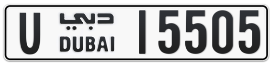 U 15505 - Plate numbers for sale in Dubai