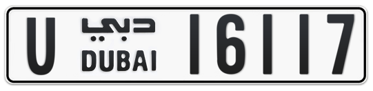 U 16117 - Plate numbers for sale in Dubai