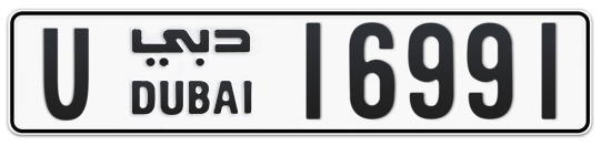 U 16991 - Plate numbers for sale in Dubai