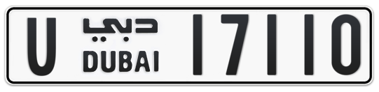 U 17110 - Plate numbers for sale in Dubai