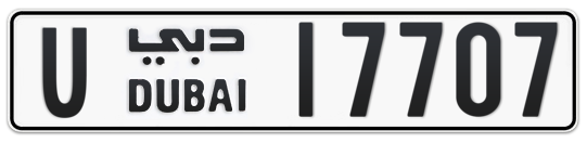 U 17707 - Plate numbers for sale in Dubai