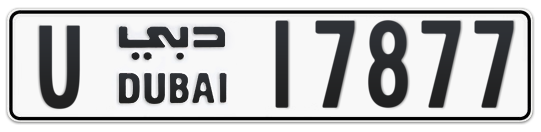 U 17877 - Plate numbers for sale in Dubai