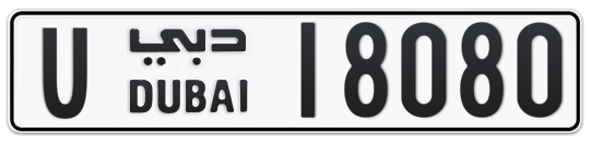 U 18080 - Plate numbers for sale in Dubai