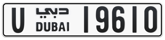 U 19610 - Plate numbers for sale in Dubai